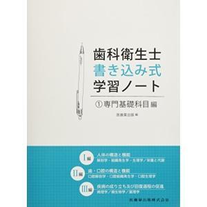 中古 綺麗:専門基礎科目編 人体の構造と機能/歯・口腔の構造と機能/疾病の成り立ち及び回復過程の促進 (歯科衛生士書き込み式学習ノート)