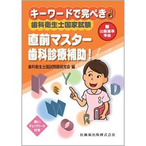 中古 綺麗:キーワードで完ぺき!  歯科衛生士国家試験直前マスター 歯科診療補助!