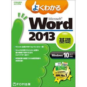 中古:よくわかる Microsoft Word 2013 基礎 Windows 10/8.1/7対応...