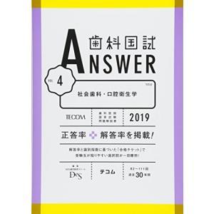 中古 綺麗:歯科国試ANSWER 2019 vol.4 社会歯科・口腔衛生学