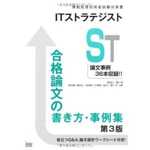 中古:ITストラテジスト合格論文の書き方・事例集 第3版 (情報処理技術者試験対策書)