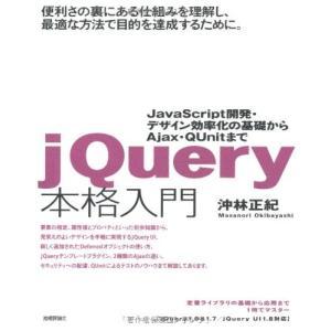 中古:jQuery本格入門 〜JavaScript開発・デザイン効率化の基礎から Ajax・QUni...