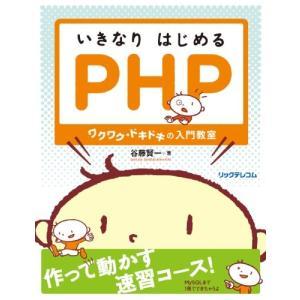 中古:いきなりはじめるPHP~ワクワク・ドキドキの入門教室~