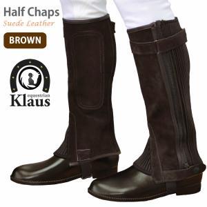 乗馬用ハーフチャップスKBR 本革スエードレザー(茶色ブラウン) Klaus 乗馬チャップス 本皮