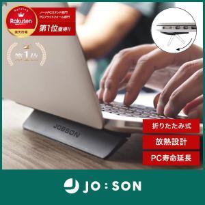 ノートパソコン スタンド 折りたたみ PC スタンド 軽量 持ち運び JOBSON ノートPC スタ...