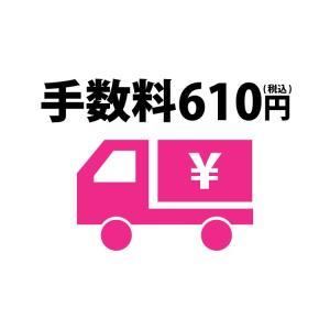 手数料610円(税込)お支払い jocosa