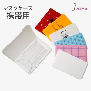 マスクケース 携帯用 抗菌 箱型 おしゃれ 収納ケース 清潔 小物入れ 無地 チェック柄 クマ キリン 猫 ホワイト ピンク ブルー サンフラワー レッド JOCOSA 8473の画像