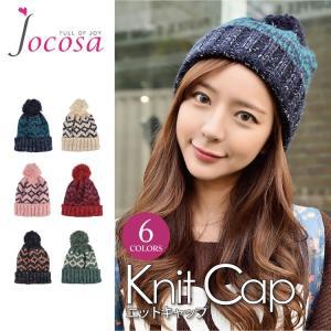 模様編みニット帽 ポンポン キャップ 模様編み 秋冬 ニット レディース 帽子 6色 JOCOSA 即納8623|jocosa