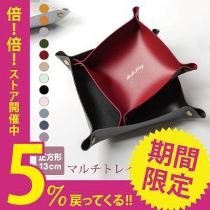 レザートレイ マルチトレー マスタード キャメル グレー グリーン 緑 ワインレッド 赤 グレージュ ミントグリーン ブラック 黒 ピンク JOCOSA 9008 jocosa