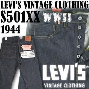 リーバイス 501 1944年大戦モデル復刻版 リジッド(未洗い)ジーンズ【44501-0118/4...