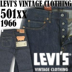 リーバイス ヴィンテージ メンズ ジーンズ ボタンフライ 【LVC 501XX 1966年モデル 米...