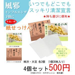 紙せっけん 30枚×4個セット 風邪・インフルエンザ予防に 携帯用  石鹸