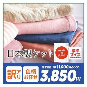 【訳あり】JOGANオリジナル国産ケット1枚(約140cm×...