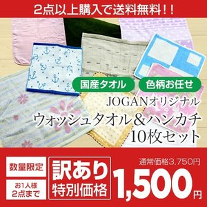 【訳あり】JOGANオリジナル 国産ウォッシュタオル&タオル...