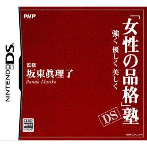 DS【新品】 「女性の品格」塾 DS