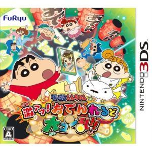 3DS【新品】 クレヨンしんちゃん 激アツ!おでんわ〜るど大...
