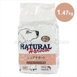 ナチュラルハーベスト(療法食)シニアサポート 3.25ポンド(1.47kg)