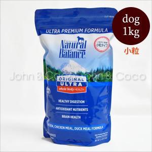 ナチュラルバランス ドッグフード ホールボディヘルススモール 小粒 1kg