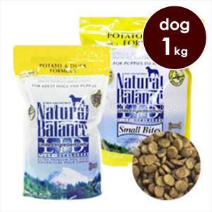 ナチュラルバランス ドッグフード  ポテト&ダック スモールバイツ ドッグフード 1kg