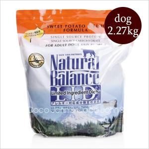 ナチュラルバランス ドッグフード スウィートポテト&フィッシュ スモールバイツ2.27kg