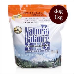 ナチュラルバランス ドッグフード スウィートポテト&フィッシュ 1kg