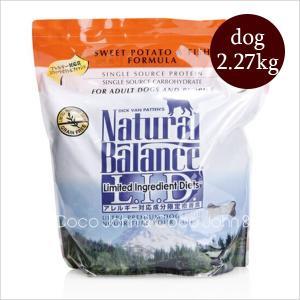 ナチュラルバランス ドッグフード スウィートポテト&フィッシュ2.27kg