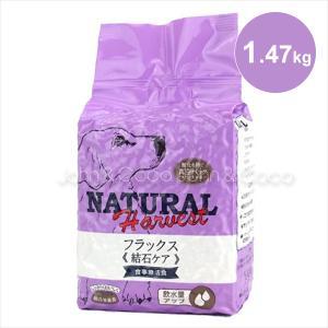 ナチュラルハーベスト(療法食) フラックス 結石ケア 1.47kg
