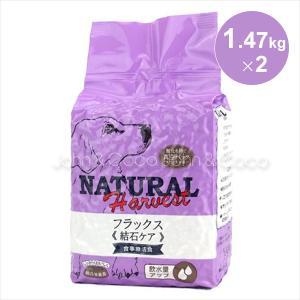 ナチュラルハーベスト(療法食) フラックス 結石ケア 1.47kg×2袋