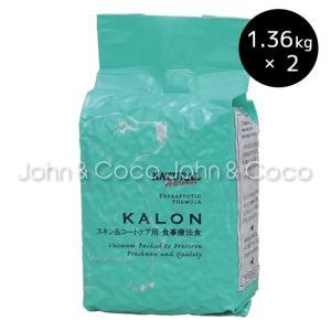 ナチュラルハーベスト(療法食) カロン スキン&コートケア 1.36kg×2袋