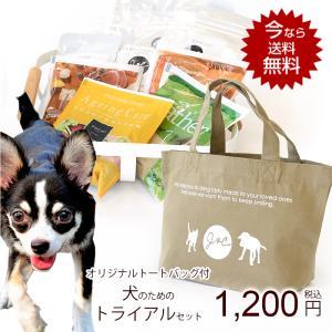 John&Coco ジョンココ 送料無料 トライアルセット (犬用)ドッグフード お試し サンプル プレミアム