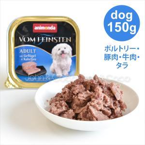 肉と魚を使い成犬に必要な栄養をバランスよく配合しています。毎日違ったメニューを選べます。  【おすす...