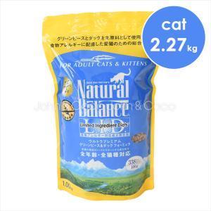 ナチュラルバランス キャットフード  グリンピース&ダック 2.27kg