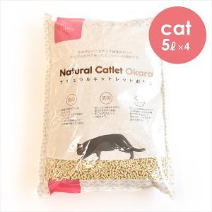 tama Natural Catlet Okara(ナチュラルキャトレットおから)5リットル×4袋|犬と猫のJohn&Coco'ジョン&ココ'