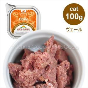 アルモネイチャー キャット 猫 デイリーメニュー ヴェ-ル(仔牛肉) ソフトムース 100g