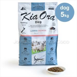 バックトゥベーシックス キア オラ (Kia Ora) ドッグフード ラム 5kg