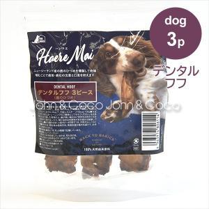 バックトゥベーシックス ハレマエ デンタルフフ -3本 ドッグトリーツ 犬用おやつ エアドライトリー...