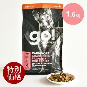 GO!の新シリーズ名「カーニボア」は肉食という意味。動物原材料を豊富に使用し、機能性成分を多く含む野...