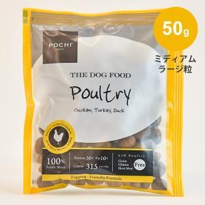 POCHIから中型大型犬用の大きめ粒サイズ「ミディアムラージ(ML)粒7kg」新発売。 安心の生肉1...