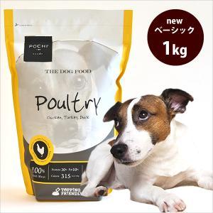 POCHI(ポチ)  ザ・ドッグフード ベーシック 3種のポルトリー -1kg|犬と猫のJohn&Coco'ジョン&ココ'