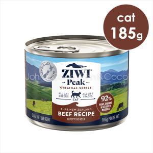 ジウィピーク(ZiwiPeak)キャット缶 NZグラスフェッドビーフ-185g