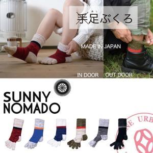 SUNNY NOMADO(サニーノマド)より、足ぶくろが登場しました。 アウトドアでもインドアでも使...