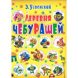 チェブラーシカ 絵本 チェブラーシカ村|johnnyjumpup