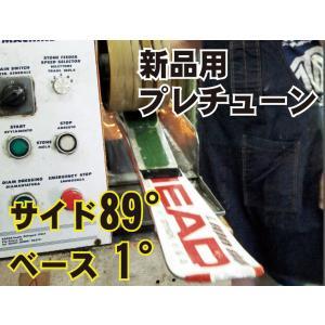 スキーチューンナップ【新品用プレチューン/サイド89・ベース...