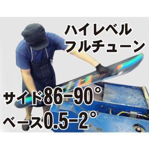 ●使い込んだスノーボードの滑走面を限りなく新品の状態へ復元する、カスタムフルチューンナップ。 「ハイ...