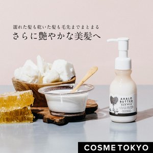 AHALO BUTTER アハロバター ヘアミルク|joiedebeaute