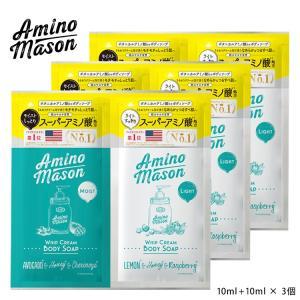 Amino Mason ボディソープ 1dayトライアル ボタニカル アミノメイソン アミノ酸|joiedebeaute