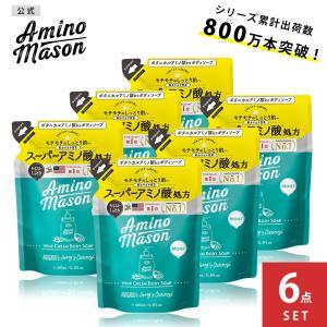 ボディソープ 詰替 アミノ酸  Amino Mason アミノメイソン ボディソープ 450ml 6...