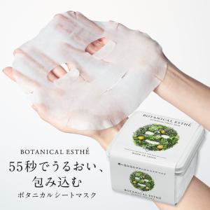 BOTANICAL ESTHE ボタニカル エステ シートマスク フェイスマスク 大容量 30枚入 ...