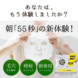 BOTANICAL ESTHE ボタニカルエステ シートマスク パック 35枚 フェイスマスク 毛穴...