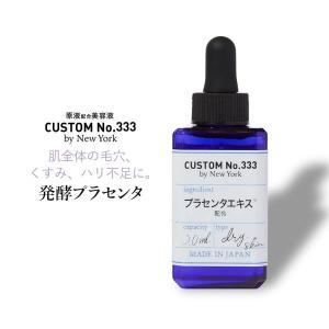 CUSTOM No,333 カスタムナンバー トリプルスリー プラセンタ 発酵プラセンタ 原液美容液...